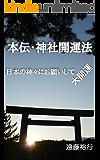 本伝・神社開運法: 日本の神々にお願いして大開運