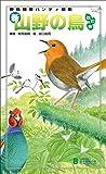 新・山野の鳥―野鳥観察ハンディ図鑑
