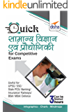 Quick Samanya Vigyan & Prodhyogiki for Competitive Exams (Hindi Edition)