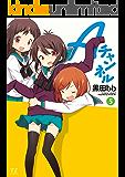 Aチャンネル 5巻 (まんがタイムKRコミックス)