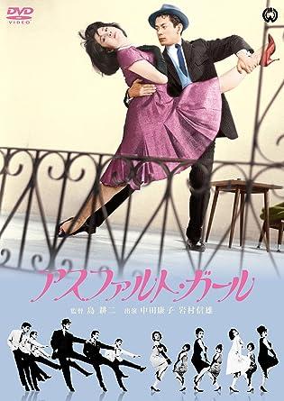 Image result for アスファルトガール 映画
