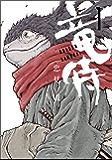 竜侍(1) (ソノラマ+コミックス)