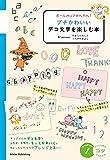 ボールペンでかんたん! プチかわいいデコ文字を楽しむ本 (コツがわかる本!)