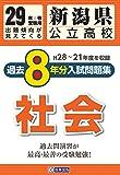新潟県公立高校過去8ヶ年分(H28―21年度収録)入試問題集社会平成29年春受験用 (公立高校8ヶ年過去問)