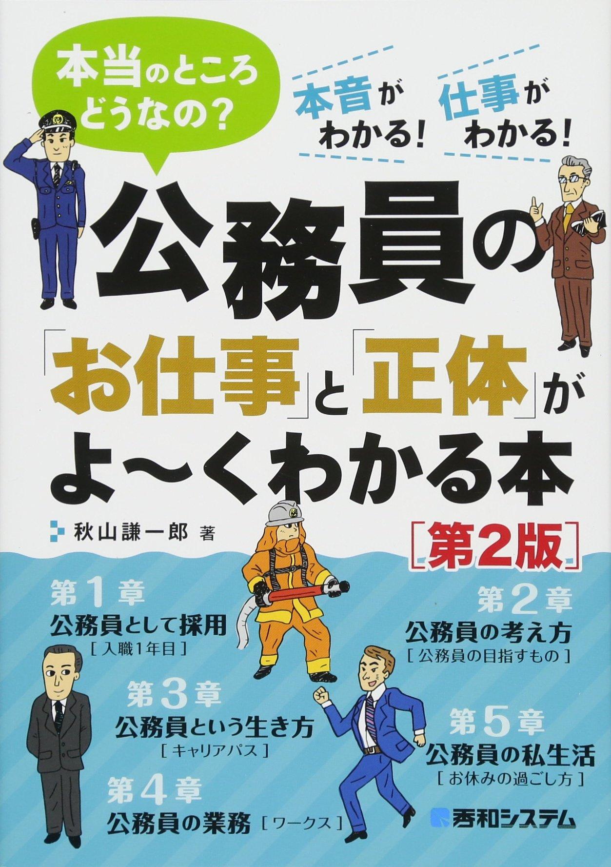 公務員の「お仕事」と「正体」がよ~くわかる本[第2版] | 謙一郎, 秋山 ...