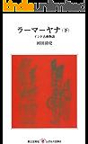 ラーマーヤナ(下) (レグルス文庫)