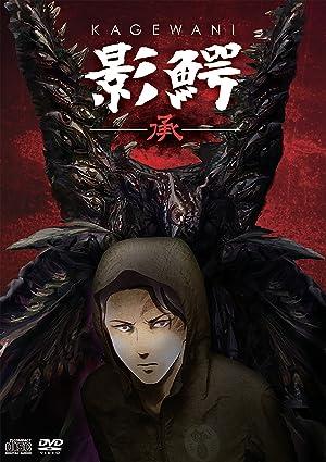 影鰐-KAGEWANI-承 DVD
