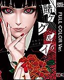 【フルカラー版】賭ケグルイ 6巻 (デジタル版ガンガンコミックスJOKER)