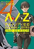 ALDNOAH.ZERO 2nd Season 4巻 (まんがタイムKRコミックス)