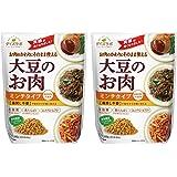 マルコメ ダイズラボ 大豆のお肉(大豆ミート) ミンチ 200g×2袋