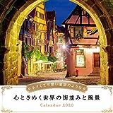 小さくて可愛い童話のような心ときめく世界の街並みと風景 (インプレスカレンダー2020)