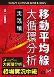 移動平均線大循環分析 実践編 (<DVD>)