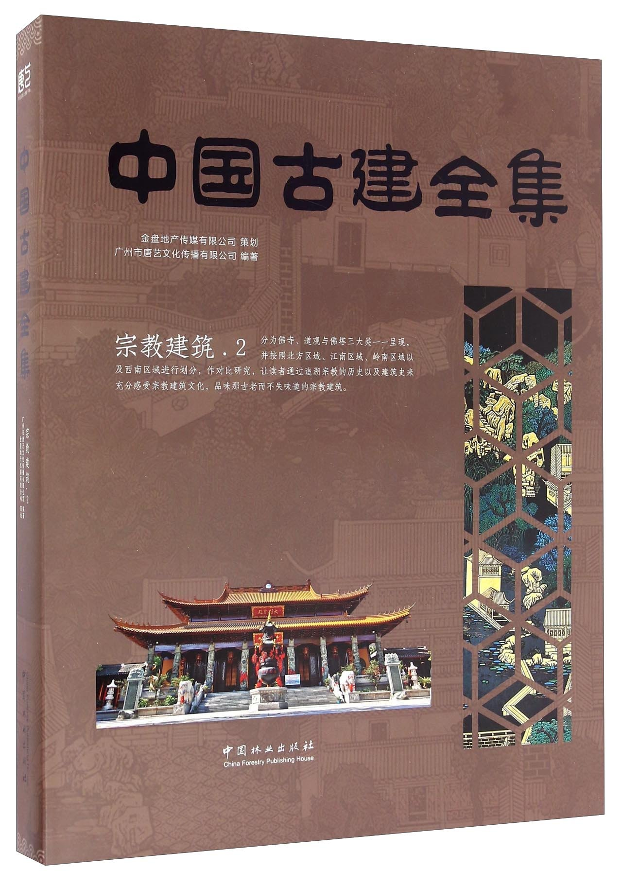 Download 宗教建筑(2)(精)/中国古建全集 PDF