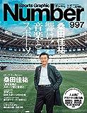 Number(ナンバー)997「桑田佳祐 響け! 音楽とスポーツ。」 (Sports Graphic Number(スポーツ・グラフィック ナンバー))