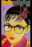 花板虹子【完全版】20