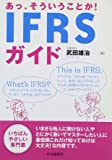 あっ、そういうことか!IFRSガイド