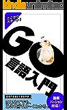 GO言語入門: 今、流行りのプログラミング言語