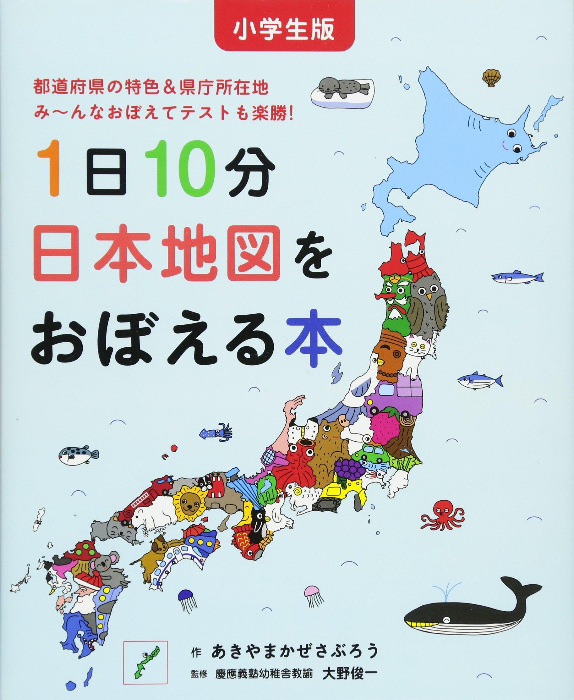 日本 コロナ 地図 感染