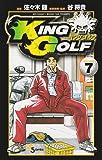 KING GOLF 7 (7) (少年サンデーコミックス)