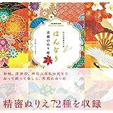 はんなり 京都のぬり絵 その弐: 大人の精密ぬり絵 COLORING BOOK KYOTO JAPAN (マルチメディア)