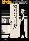 恋するタブリエⅣ.ワインノート (共幻文庫)