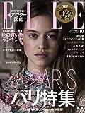 ELLE JAPON (エル・ジャポン) 2017年 10月号