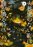 火葬場のない町に鐘が鳴る時(4) (ヤンマガKCスペシャル)