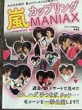嵐カップリング MANIAX (マニアックス) 2014年 03月号 [雑誌]
