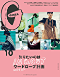 GINZA(ギンザ) 2019年 10月号 [知りたいのは IN&OUT ワードローブ計画 2019AW] [雑誌]