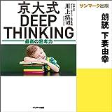 京大式DEEP THINKING