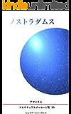 30巻 ノストラダムス アマーリエ スピリチュアルメッセージ集