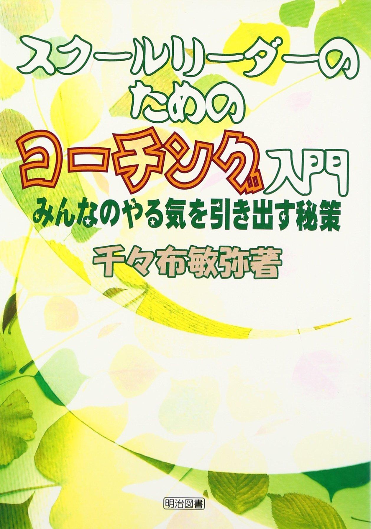 Download Sukūru rīdā no tameno kōchingu nyūmon : Minna no yaruki o hikidasu hisaku ebook