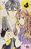 スミカスミレ 4 (マーガレットコミックス)