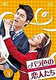 [DVD]バラ色の恋人たち DVD-SET3
