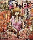 まんがこれが現実 貧しい日本 自立できない若者たち (コアコミックス)