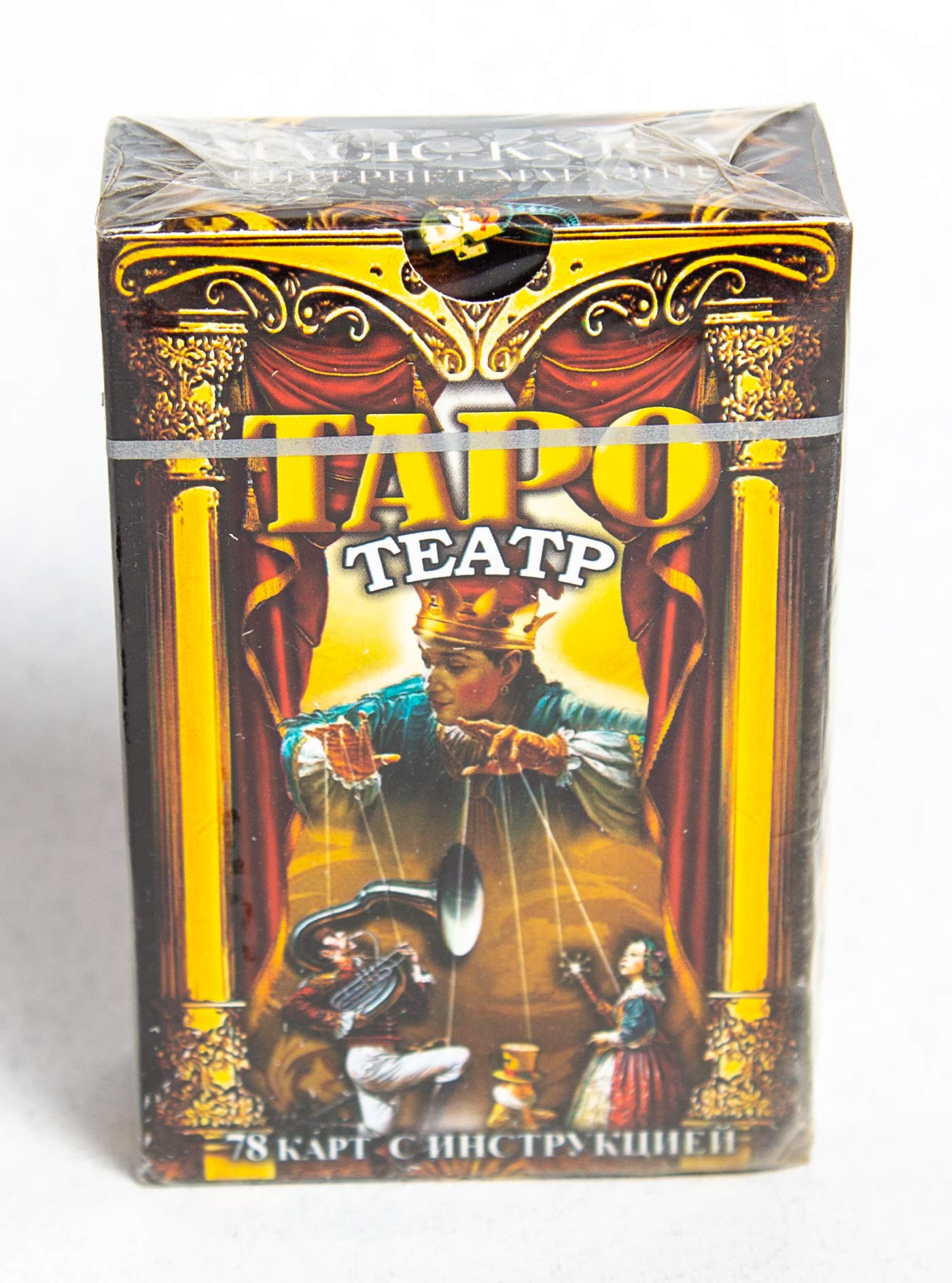 Tarot cards Theater Russian Book + 78 Tarot card Moskvichev FATHER'S DAY SALE