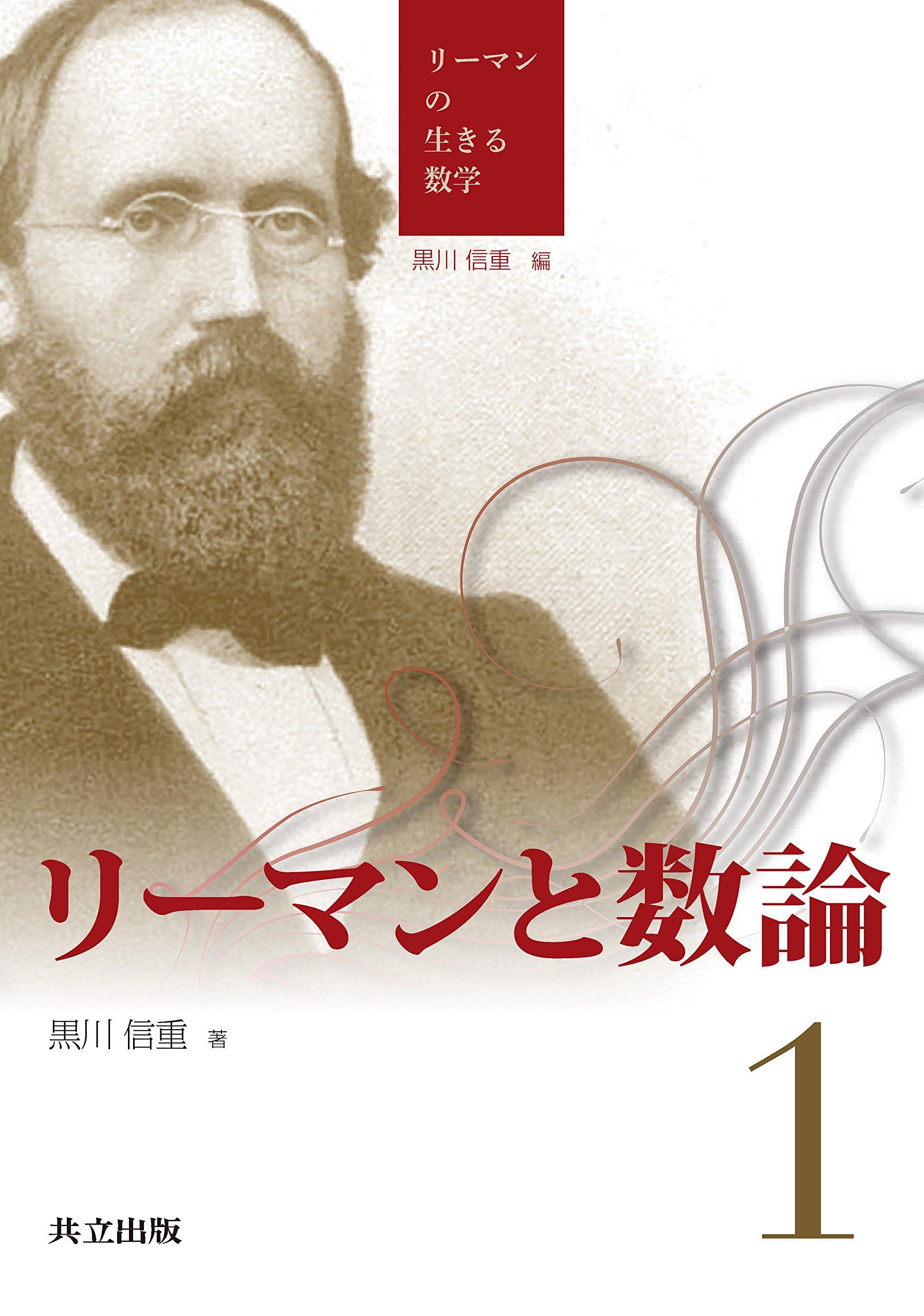 リーマンと数論 (リーマンの生きる数学)   信重, 黒川  本   通販   Amazon