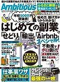 Ambitious(アンビシャス) Vol.5 (100%ムックシリーズ)