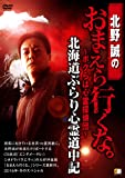 北野誠のおまえら行くな 北海道ぶらり心霊道中 [DVD]