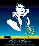 ベティ・ブルー/愛と激情の日々 HDリマスター版 [Blu-ray]