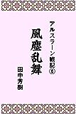 アルスラーン戦記6風塵乱舞 (らいとすたっふ文庫)
