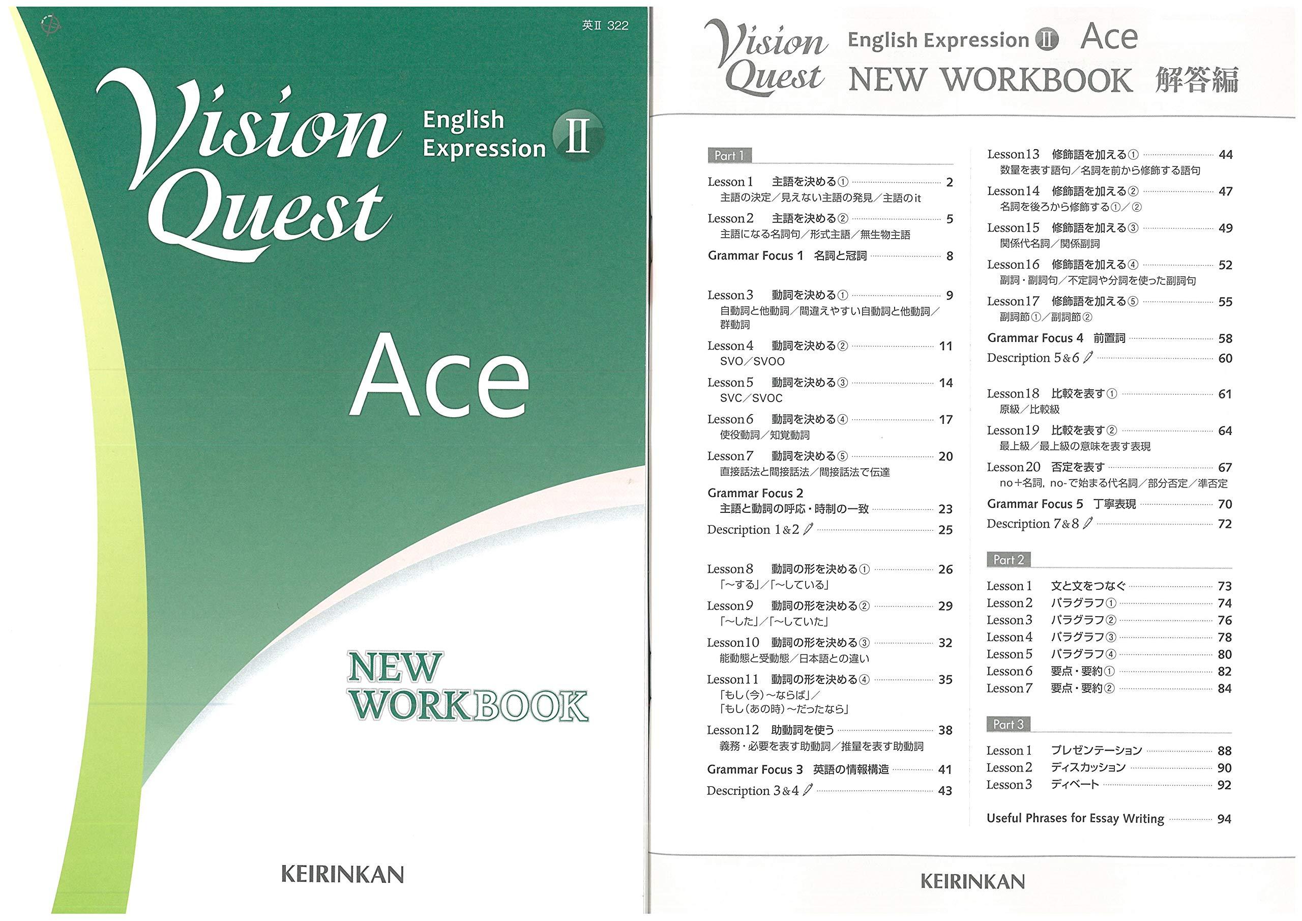 2 答え quest vision