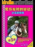 爱马女孩的日记3-小马好伙伴(风靡欧美的女孩成长手册,全球销量超过千万册,图文并茂)