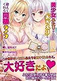 家の恋人 〜美少女ふたりが「おかえり」と迎えてくれる同棲ライフ〜(ぷちぱら文庫 330)