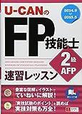 '14~'15年版 U-CANのFP技能士2級・AFP 速習レッスン (ユーキャンの資格試験シリーズ)