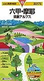 山と高原地図 六甲・摩耶 須磨アルプス 2017 (登山地図 | マップル)