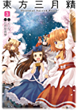 東方三月精 Oriental Sacred Place(3)<東方三月精 Oriental Sacred Place> (カドカワデジタルコミックス)