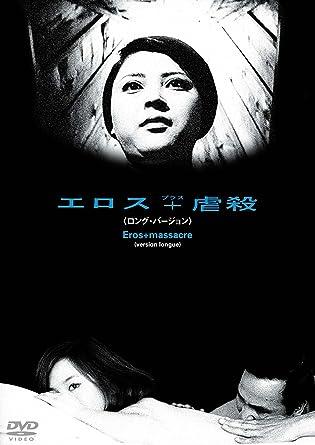「映画 『エロス+虐殺』 画像」の画像検索結果
