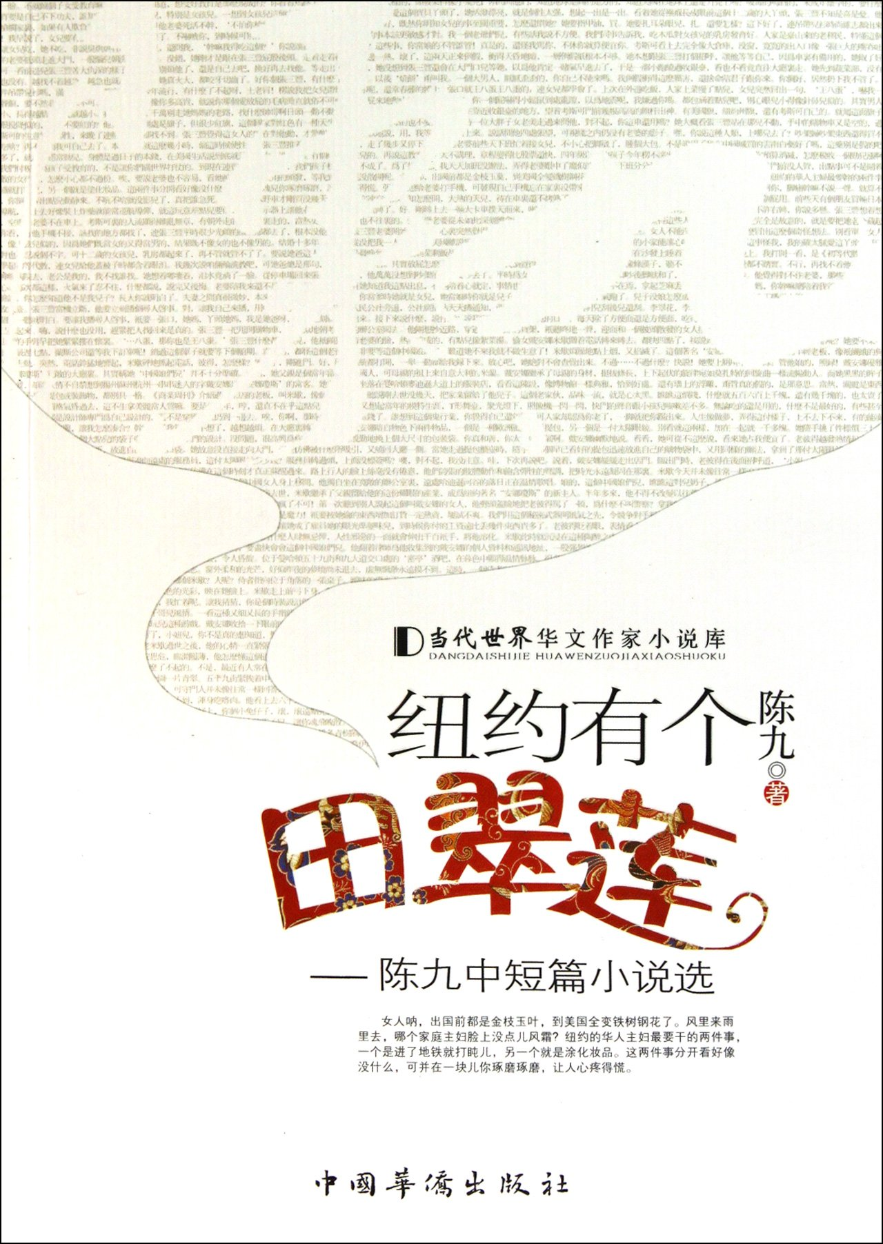 There Is A Tian Cuilian in New York -- Collection of Novelettes and Short Stories of Chen Jiu / Contemporary World Chinese Writers Fiction Library (Chinese Edition) pdf epub