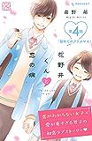 花野井くんと恋の病 プチデザ(4) (デザートコミックス)